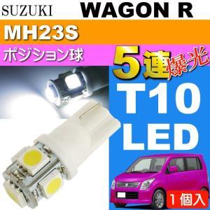 送料無料 ワゴンR ポジション球 T10 5連 LED 砲弾型 ホワイト 1個 WAGON R H20.9〜H24.8 MH23S ポジションランプ スモール球 as02