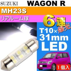 送料無料 ワゴンR ルームランプ 6連 LED T10X31mm ホワイト 1個 WAGON R H20.9〜H24.8 MH23S リア ルーム球 as162