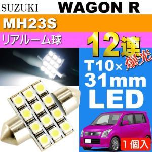 送料無料 ワゴンR ルームランプ 12連 LED T10×31mm ホワイト 1個 WAGON R H20.9〜H24.8 MH23S リア ルーム球 as58