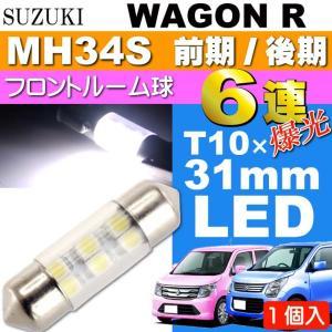 送料無料 ワゴンR ルームランプ 6連 LED T10X31mm ホワイト 1個 WAGON R H24.9〜 MH34S 前期/後期 フロント ルーム球 as162