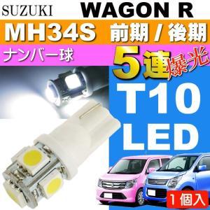 送料無料 ワゴンR ナンバー灯 T10 LEDバルブ 5連砲弾型 ホワイト 1個 WAGON R H24.9〜 MH34S 前期/後期 ライセンスランプ ナンバー球 as02