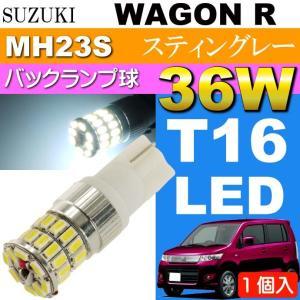 送料無料 ワゴンR バック球 36W T16 LEDバルブ ホワイト 1個 WAGON R スティングレー H20.9〜H24.8 MH23S バックランプ球 as10354