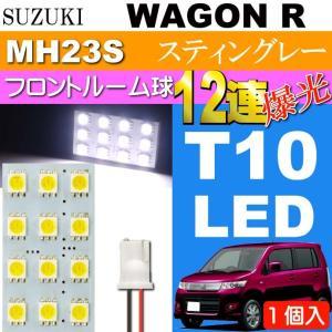 送料無料 ワゴンR ルームランプ 12連 LED T10 ホワイト 1個 WAGON R スティングレー H20.9〜H24.8 MH23S フロント ルーム球 as35
