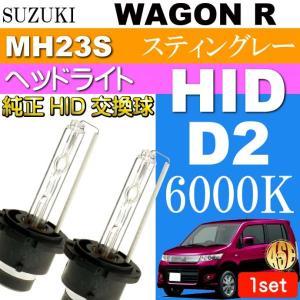 送料無料 ワゴンR D2C D2S D2R HIDバルブ 35W 6000K バーナー2本 WAGON R スティングレー H20.9〜H24.8 MH23S 純正HIDバルブ 交換球 as60466K