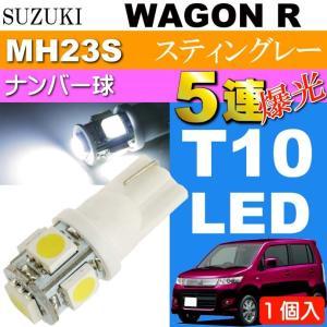 送料無料 ワゴンR ナンバー灯 T10 LEDバルブ 5連砲弾型 ホワイト 1個 WAGON R スティングレー H20.9〜H24.8 MH23S ライセンスランプ球 as02