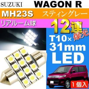 送料無料 ワゴンR ルームランプ 12連 LED T10×31mm ホワイト 1個 WAGON R スティングレー H20.9〜H24.8 MH23S リア ルーム球 as58