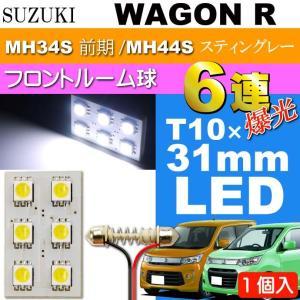 送料無料 ワゴンR ルームランプ 6連 LED T10×31mm ホワイト 1個 WAGON R スティングレー H24.9〜 MH34S 前期/MH44S フロントルーム球 as33
