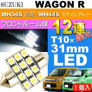 送料無料 ワゴンR ルームランプ 12連 LED T10×31mm ホワイト 1個 WAGON R スティングレー H24.9〜 MH34S 前期/MH44S フロントルーム球 as58