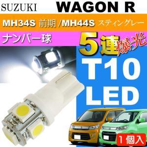 送料無料 ワゴンR ナンバー灯 T10 LEDバルブ 5連砲弾型 ホワイト 1個 WAGON R スティングレー H24.9〜 MH34S 前期/MH44S ナンバー球 as02