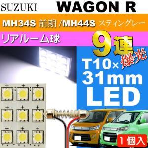 送料無料 ワゴンR ルームランプ 9連 LED T10×31mm ホワイト 1個 WAGON R スティングレー H24.9〜 MH34S 前期/MH44S リアルーム球 as34