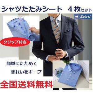 A Select ワイシャツ折りたたみシート「TaTaMee(タタミ―)」4枚セット A Selec...