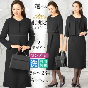 喪服 レディース ブラックフォーマル 洗える フォーマル スーツ ワンピース 30代 40代 50代 ママ 礼服 大きいサイズ あすつく 試着対応|ashblond