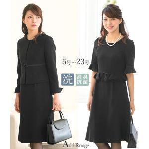 喪服 レディース 卒業式 服 母 スーツ ブラックフォーマル 40代 洗える スーツ ワンピース フォーマル 女性 ママスーツ 礼服 試着 あすつく|ashblond