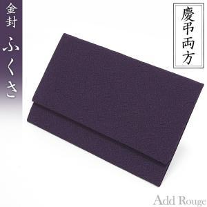 袱紗 ふくさ 慶弔両用 日本製 紫 高級 箱付き 法事 葬式 葬儀 法要 結婚式 冠婚葬祭 慶事・弔事両用 あすつく