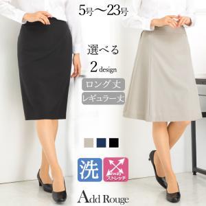 スカート 単品 レディース マーメイドスカート ストレッチ  フレア 洗える 通勤 オフィス 大きいサイズ 小さいサイズ スーツコーディネート|ashblond
