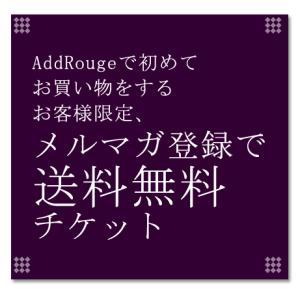 【AddRougeで初めてお買い物をするお客様限定】メルマガ登録で送料無料チケット