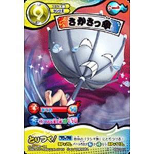 さかさっ傘(R:レア・YW03-011)妖怪ウォッチ とりつきカードバトル 第3弾