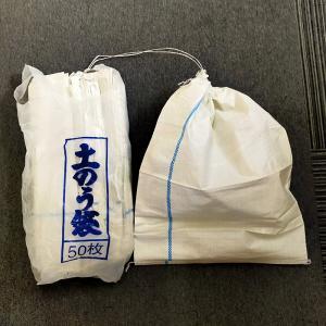 土嚢袋(土のう袋) 400枚入 480×620