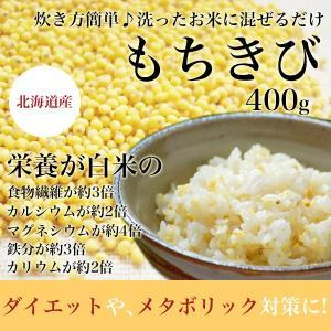 きび(もちきび) 400g 北海道 無農薬