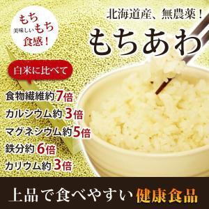 あわ(もちあわ) 350g 北海道産 無農薬