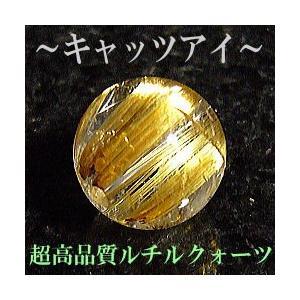 超高品質ルチルクオーツ(キャッツアイ)/パワーストーン/ばら売り・1玉売り/11mm・1点もの|ashiya-rutile