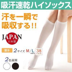 日本製 吸汗速乾ハイソックス 汗を一瞬で吸収する ナイロン素材 平無地 靴下 ソックス レディース サラサラ 蒸れない 履き心地バツグン Made in Japan ashiya-rutile