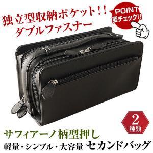 独立型収納ポケット ダブルファスナー!!セカンドバッグ/サフィアーノ柄型押し/メンズ レディース バッグ 男女兼用|ashiya-rutile