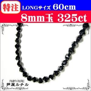 ブラックスピネル/ネックレス/325カラット特注60cm/スターカット/大玉8mm|ashiya-rutile
