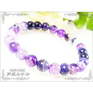 特別価格!紫メノウ瑪瑙/天然石パワーストーンブレスレット8mm