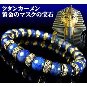 優勝セール3/25日まで/ツタンカーメン黄金のマスクの宝石/...