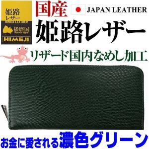 3万3,000円が78%OFF 最高級品質の姫路レザー ラウンドファスナー 長財布  リザード国内なめし加工 メンズ レディース 財布 小銭入れマチつき ashiya-rutile