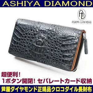 33万円→89%OFF クロコダイル 長財布 1ボタン開閉 セパレートカード収納 ラウンドファスナー 希少ヘッド部位 芦屋ダイヤモンド ashiya-rutile
