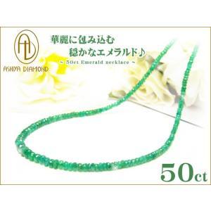 50ct天然宝石エメラルドネックレス/芦屋ダイヤモンド/宝石ジュエリーネックレスK18 ポーチ&保証書付|ashiya-rutile