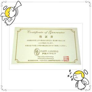 芦屋ダイヤモンド宝石保証書/150円税別|ashiya-rutile
