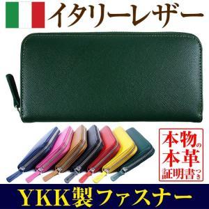 27,500円→85%OFF イタリーレザー 本革  YKK製 ラウンドファスナー 長財布 全7色 ...