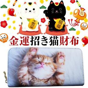 金運 招き猫 財布 全6種類 ラウンドファスナー長財布 レディース メンズ 芦屋ダイヤモンド正規品 2020年新作|ashiya-rutile