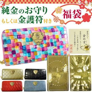 2点で3,000円税別 送料無料 福袋 2019年  純金のお守りもしくは金護符付き 高級ブランド財布 中身が選べる 福袋|ashiya-rutile