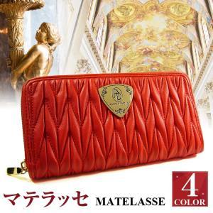 マテラッセ ラウンドファスナー長財布 高級ブランド芦屋ダイヤモンド正規品 4色 レディース メンズ 財布
