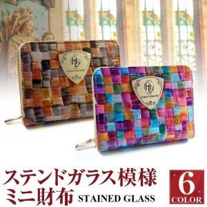 送料無料 ステンドガラス模様 ミニ財布 二つ折り財布 高級ブランド芦屋ダイヤモンド正規品 6色 レディース メンズ 財布