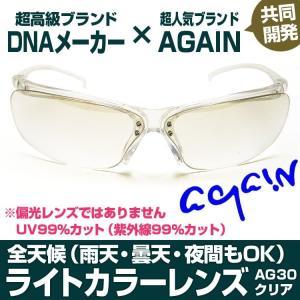 超高級ブランド DNA(ディーエヌエー) メーカーと  超有名ブランド AGAIN(アゲイン)との ...