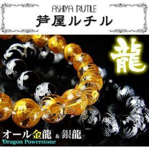 ≪完売御礼≫オール金龍・銀龍/天然石パワーストーンブレスレット|ashiya-rutile