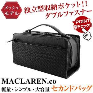 MACLAREN.co マクラーレン/独立型収納ポケット ダブルファスナー!!セカンドバッグ/メッシュ/編み込み/メンズ レディース バッグ 男女兼用|ashiya-rutile