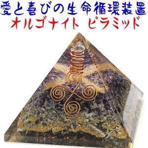 ★完売御礼★巨大オルゴナイトピラミット/ナチュラル【愛と喜びの生命循環装置】|ashiya-rutile