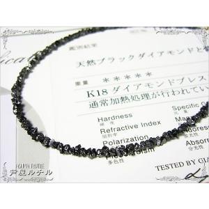 天然ブラックダイヤモンド/宝石鑑別書付きブレスレット/K18s|ashiya-rutile