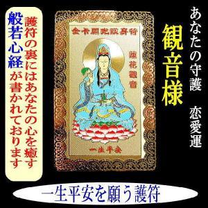 ≪完売御礼≫観音様「開運ゴールドカラープレート」あなたの守護 恋愛運|ashiya-rutile