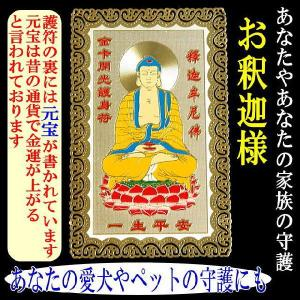 ≪完売御礼≫お釈迦様「開運ゴールドカラープレート」あなたやあなたの家族やペットの守護 ashiya-rutile