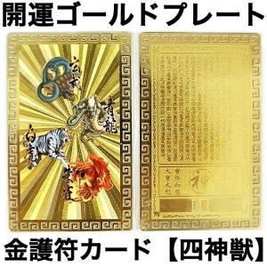 四神獣:四神相応「開運ゴールドプレートカラー」金護符ゴールドカード ashiya-rutile