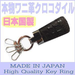 本物ワニ革クロコダイル日本国製キーリング【訳あり=箱なし】|ashiya-rutile