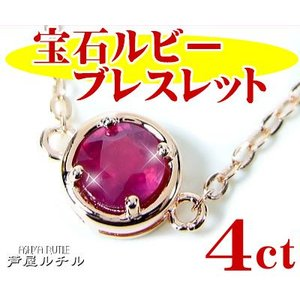 宝石ルビーブレスレット/一粒が大きい4ct|ashiya-rutile