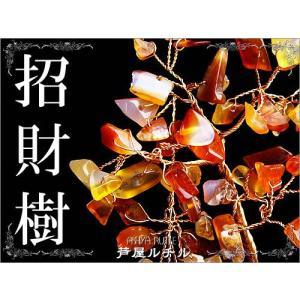 カーネリアンの木/招財樹/天然石パワーストーンインテリア/置物|ashiya-rutile